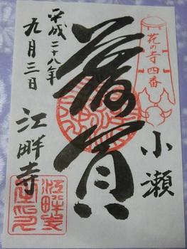 2016-09-03 江畔寺.jpg