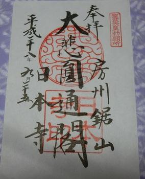 2016-09-25 日本寺.jpg