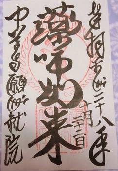2016-10-22 中尊寺6.jpg
