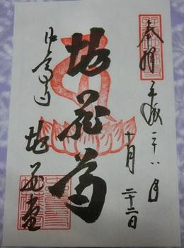 2016-10-22 中尊寺7.jpg