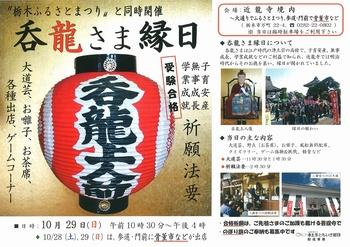 「呑龍さま縁日」H29版パンフ (1).jpg