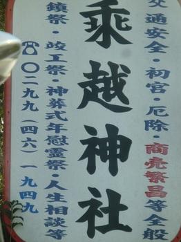 乗越神社078.jpg