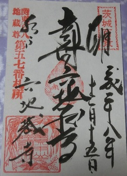 六地蔵寺.jpg