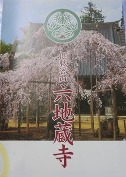 六地蔵寺2.jpg