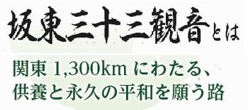 坂東三十三観音について.jpg