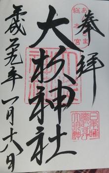 大杉神社御朱印.jpg