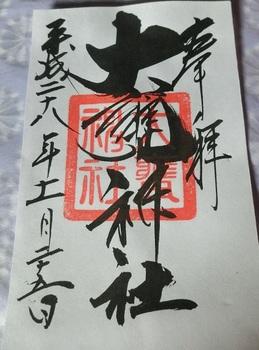 大甕神社.jpg