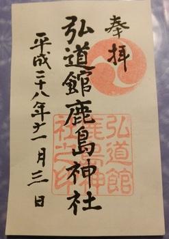弘道館鹿島神社.jpg
