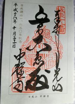 日光中禅寺.jpg