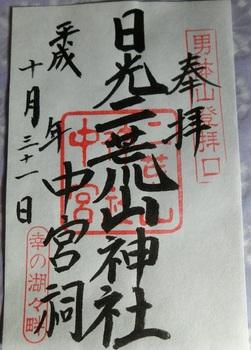 日光二荒山神社.jpg
