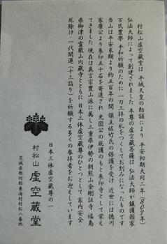 村松虚空蔵堂.jpg
