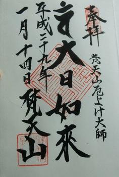 梵天山御朱印.jpg