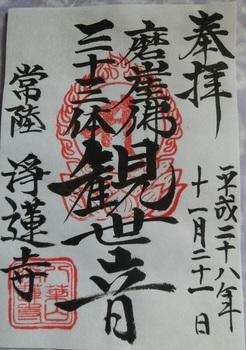 浄蓮寺 御朱印.jpg