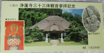 浄蓮寺 参拝料.jpg