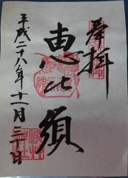 浅草神社 恵比寿御朱印.jpg