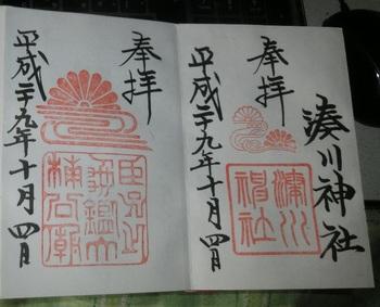 湊川神社御朱印1.jpg