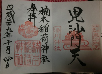 湊川神社御朱印2.jpg