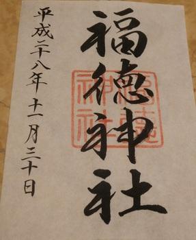 福徳神社御朱印.jpg