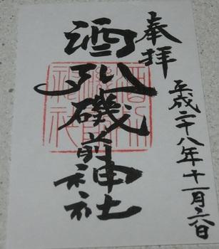 酒列磯前神社.jpg