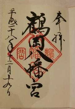 鶴岡八幡宮御朱印.jpg