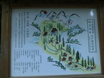 a-3御岩山.jpg