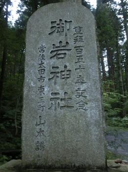 a-5御岩神社碑.jpg
