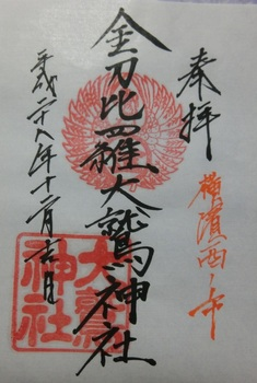a金刀比羅大鷲神社.jpg