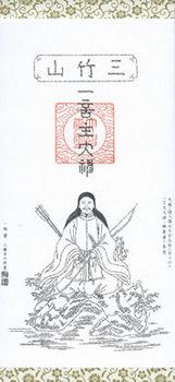 about_gosaijin_fig02.jpg
